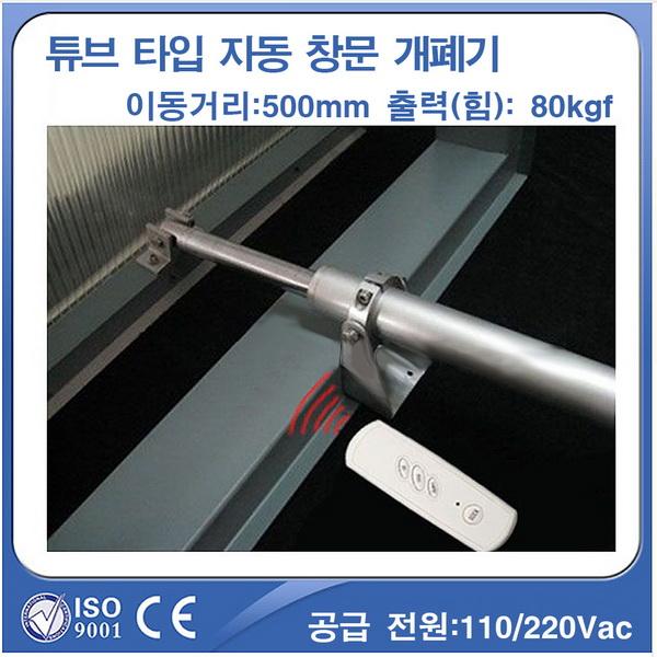 [ATI]AWC61_0805S_M02WA 튜브형 자동 창문개폐기/24VDC 2-선식 벽스위치 수동조작용