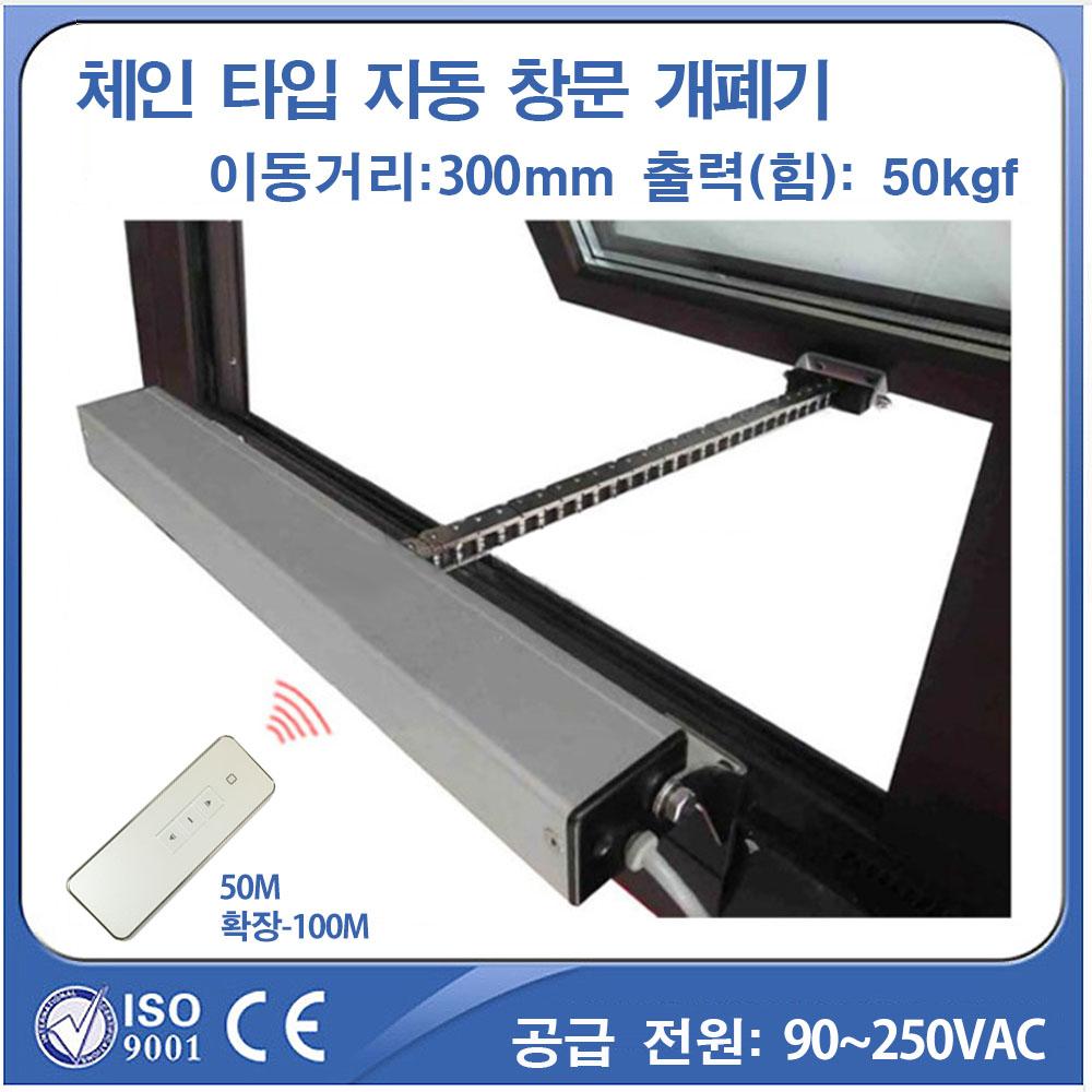 [ATI]AWC63.65040SW/M04WA 체인형 자동 창문개폐기/24VDC/400mm/벽스위치 수동조작
