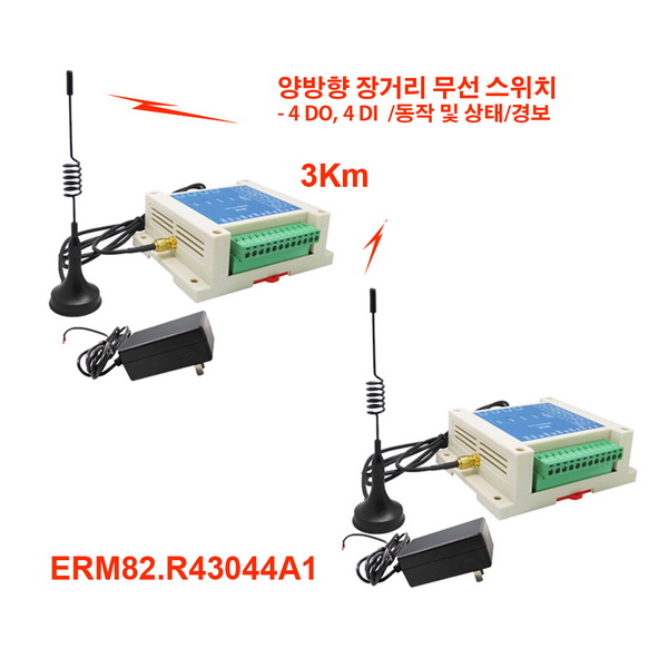 [ATI/OEM]BRC82.R430444A, 양방향 장거리 8채널무선 스위치 장치/세트/4Km